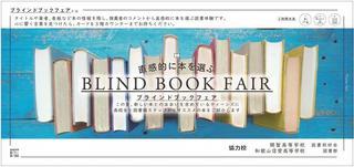 teens.blindbookfair2021.jpg