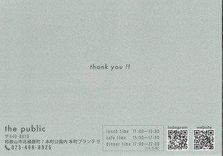the public-1.jpg
