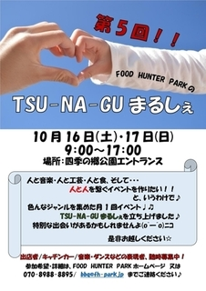 tsunagu10.jpg