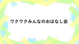 wakuwaku (1).jpg